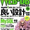 設計とは何か?今月のWEB DB  pressがいい!