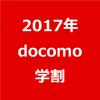 【2017年 docomo 学割】今年は既存ユーザーを優遇か『ドコモの学割』を徹底分析