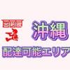 【出前館 沖縄】配達可能エリアの地図はこちら   業務委託ドライバーの配達エリアマップ
