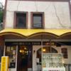 【喫茶ロビンス】武庫之荘駅前の純喫茶1
