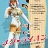 『メグ♡ライオン』はインディーズ精神に満ちた商業映画だ!