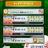 【プロ野球プライド】マッチアップクリアボタン出現!