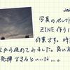 ZINE制作の続き