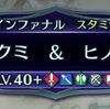 【絆英雄戦】タクミ&ヒノカ インファナルに挑戦!