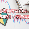 株式投資と投資信託の違いとは?どちらが初心者向き?