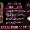 【木曜日の季節物】鏡山 純米原酒秋あがり【FUKA🍶YO-I】