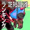 今週の逃げ馬予想【ターコイズS】カワキタエンカ【タンザナイトS】アクティブミノル|2018年