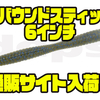【DEPS】強烈な波動でバスを誘う「リバウンドスティック6インチ」通販サイト入荷!