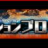 【GEREO】新イベントのオペレーション・ブローディアについて思ったこと書く!