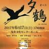 オペラ「夕鶴」@曳舟文化センター