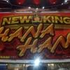 6月24日 第2ラウンド ニューキングハナハナ