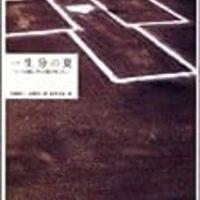 甲子園常連のプロ球児が増えクン付けされる選手絶滅の危機~1994年佐賀商業優勝投手は峯君