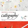 カリグラフィーの基礎から応用まで収録した「カリグラフィー・ブック 増補改訂版: デザイン・アート・クラフトに生かす手書き文字」