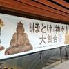 【京都】『龍谷ミュージアム』に行ってきました。 京都観光 京都旅行 主婦ブログ
