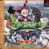 プリンセスメーカー ゆめみる妖精のゲームと攻略本とサウンドトラック プレミアソフトランキング