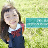通学路の地図の書き方 - 小学校用