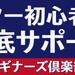 【ビギナーズ倶楽部】スケジュール変更のお知らせ・3~5月スケジュールのお知らせ