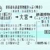 新幹線&鉄道博物館きっぷ