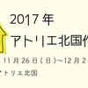 ☆2017年アトリエ北国作品展☆