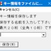 【PC設定】NumLockとInsertを消してみる - 「Change Key」で遊ぶ