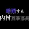 【相棒19第10話「超・新生」】ネタバレ&感想…内村刑事部長殉職!からの生き返る大どんでん返し!