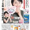 キュートな広瀬すずさんが表紙! 読売ファミリー3月14日号のご紹介