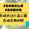 【長崎】水辺の森公園と長崎県美術館。子連れ観光おすすめ。