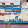 【プラレール】ニューひかり号最終生産タイプ