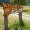 静岡のオクシズにある「うしづま水辺の楽校」は2018年は7月16日に開校!