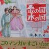 【 金の国 水の国/岩本ナオ 】