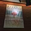サンシャワー:東南アジアの現代美術展に行ってきました