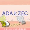 米取引所Bittrexでカルダノ(ADA)とジーキャッシュ(ZEC)のドル建て取引が可能に