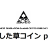 【ACES】AcesCoin 暴騰した草コインpart4