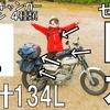 【動画で紹介】DOPPELGANGER(ドッペルギャンガー) ターポリンシリーズ 4点 タンクバッグ サイドバッグ ツーリングバッグ バックパック