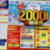 ウエルシアグループ2,000店舗突破!超感謝祭キャンペーン  3/18〆