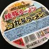 サンポー焼豚ラーメン×丸星ラーメン 丸星ラーメン店でも販売中・・・・・