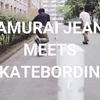 SAMURAI JEANS YOUTUBE CHANNEL/SAMURAI MEETS SKATEBORDING