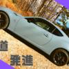 【坂道でも安心】86後期型のヒルスタートアシストが便利!