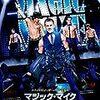 マジック・マイク(Magic Mike)