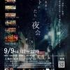 武雄温泉通り オトナたちの夜会で踊ります!