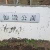練馬公園⑤【徳殿公園】