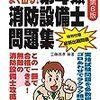 Web合格発表【消防設備士甲種4類@神戸】