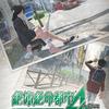 絶体絶命都市4Plus -Summer Memories- for Nintendo Switch