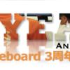 【イベント】eboard3周年イベントのご報告