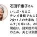 大家族石田家の母「ハルメク」雑誌インタビュー掲載!無料で見る方法も