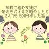 節約に悩む友達に楽天モバイルを紹介したら2人で5500円得した話