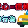 覚え書き日記『そろそろテコ入れの時期かな?』(2017・4/13)