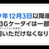 【2019年冬】ソフトバンクの対象の3G携帯の機能が一部使えなくなる件について