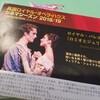 約束のロミオとジュリエット〜ロイヤルオペラハウスのライブビューイング