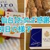 【終了】おめざ感謝祭(2019)初日の様子